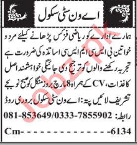 A One City Secondary High School Quetta Jobs 2021