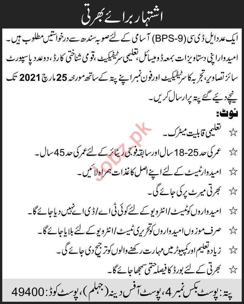 Post Box No 4 Post Office Dina Jhelum Jobs 2021 for LDC