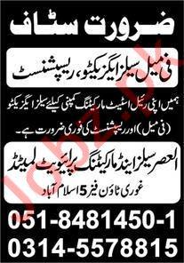 Al Asar Sales & Marketing Islamabad Jobs 2021 Receptionist
