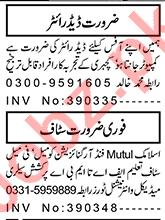 Dental Technician & Graphic Designer Jobs 2021 in Peshawar