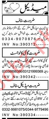 Health Technician & Lady Doctor Jobs 2021 in Peshawar