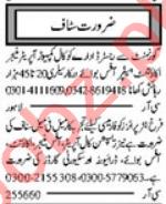 Account Manager & Computer Operator Jobs 2021 in Multan