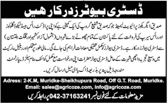 AGRICOZE Siddiq Shafi Group Jobs 2021 in Muridke