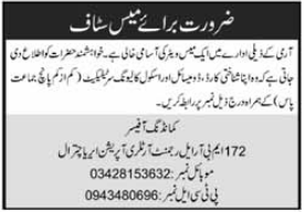 172 MBRL Regiment Artillery Operation Area Chitral Jobs 2021