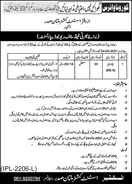 Revenue Department Multan Jobs 2021