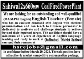 English Teacher Job 2021 in Sahiwal