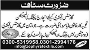 Garments Factory Jobs 2021 in Multan
