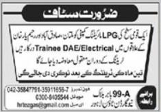 LPG Marketing Company Jobs 2021 For Trainees