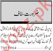 Jang Sunday Classified Ads 7 March 2021 for Real Estate