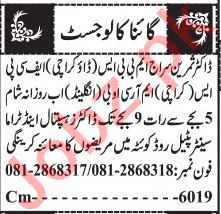 Jang Sunday Classified Ads 7 March 2021 for Medical Staff