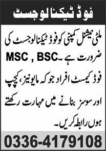 Food Technologist Job 2021 in Lahore