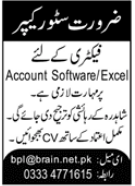 Factory Staff Jobs 2021 for Store Keeper