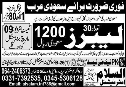 Labors Jobs 2021 in Saudi Arabia