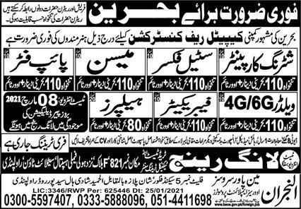 Construction Staff Jobs 2021 in Bahrain