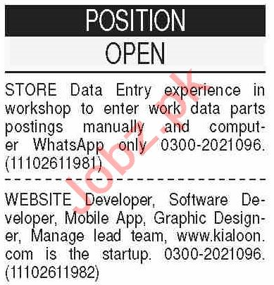 Dawn Sunday Classified Ads 7 March 2021 for Computer Staff