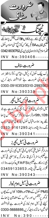 Aaj Sunday Classified Ads 7 March 2021 for Teaching Staff