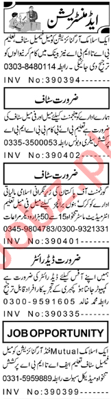 Aaj Sunday Classified Ads 7 March 2021 for Administration