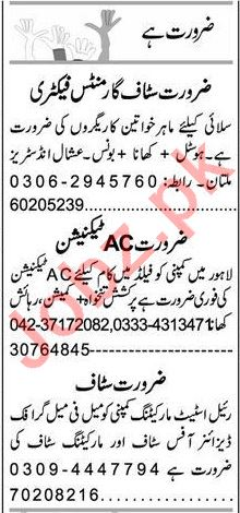 Express Sunday Multan Classified Ads 7 March 2021