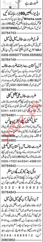 Express Sunday Peshawar Classified Ads 7 March 2021