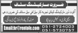 Rentole Pvt Limited Job 2021 For Marketing Staff
