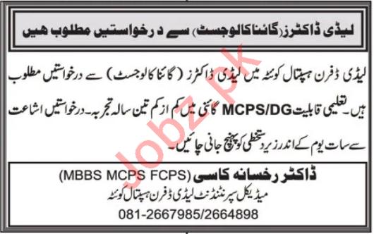 Lady Dufferin Hospital Quetta Jobs 2021 for Gynecologist