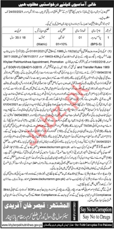 District & Session Court Kurram Jobs 2021 for Process Server