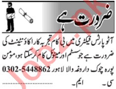 Accountant & Accounts Officer Jobs 2021 in Lahore
