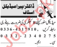 Medical & Paramedical Staff Jobs 2021 in Lahore