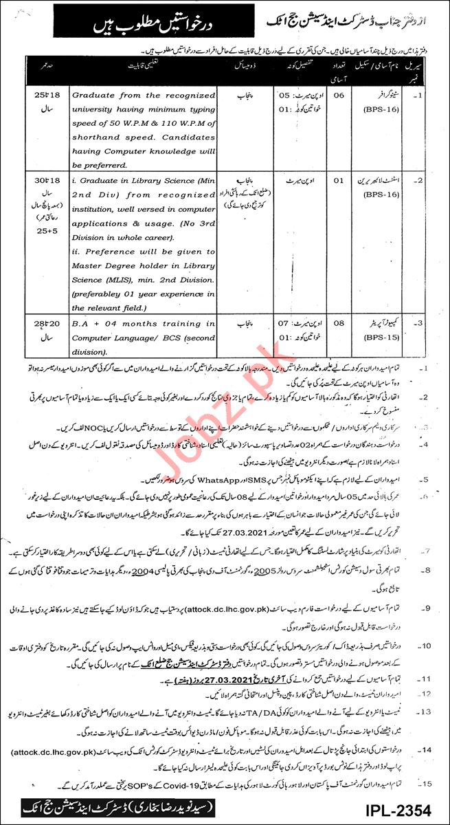 District & Session Court Attock Jobs 2021 for Stenographer