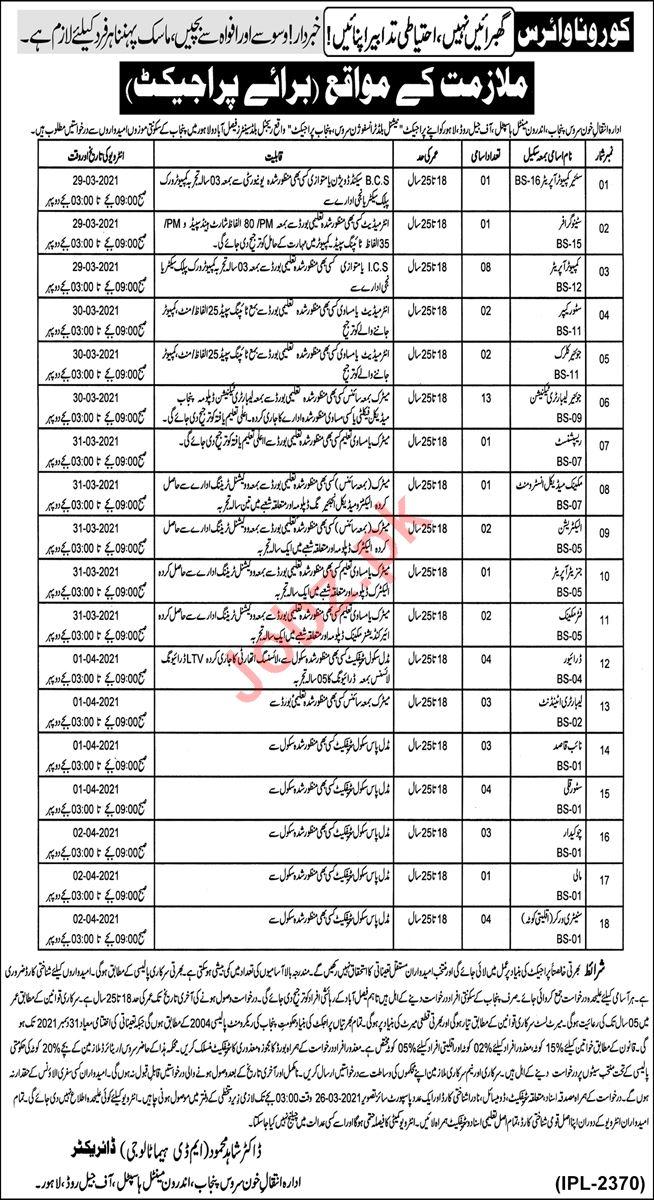 Punjab Blood Transfusion Authority PBTA Lahore Jobs 2021