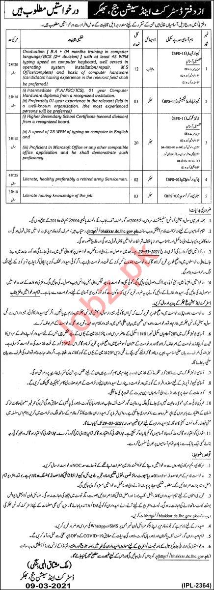 District & Session Court Bhakkar Jobs 2021 Computer Operator