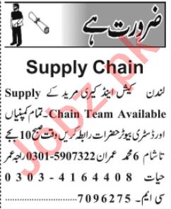 Distributor & Salesman Jobs 2021 in Lahore