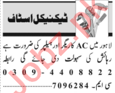 Machine Operator & AC Technician Jobs 2021 in Lahore