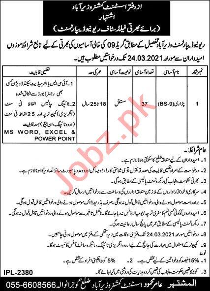 Assistant Commissioner AC Wazirabad Jobs 2021 for Patwari
