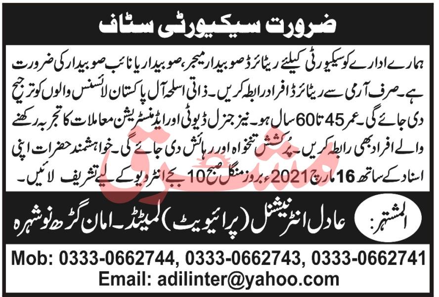 Adil International Private Limited Jobs 2021