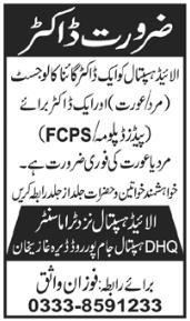 Allied Hospital Jobs 2021 in DG Khan