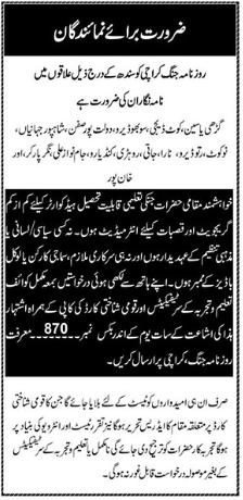 Daily Jang Newspaper Group Jobs 2021 in Karachi