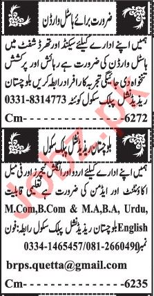 Jang Sunday Classified Ads 14 March 2021 for Educational