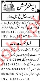 Aaj Sunday Classified Ads 14 March 2021 for Administration