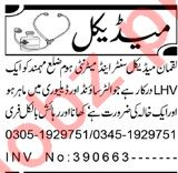 Aaj Sunday Classified Ads 14 March 2021 for Medical Staff