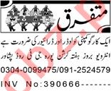 Aaj Sunday Classified Ads 14 March 2021 for Driving Staff