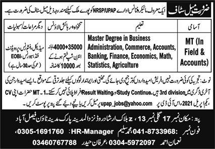 Microfinance Organization Jobs 2021 in Faisalabad
