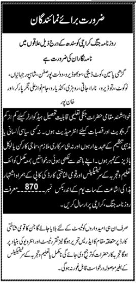 Daily Jang Karachi Jobs 2021 for Reporter