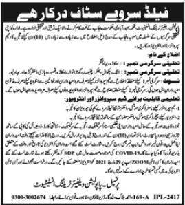Field Survey Staff Jobs 2021 in Lahore