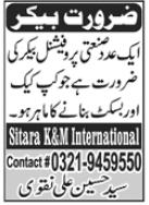 Sitara K&M International Company Job 2021 in Lahore