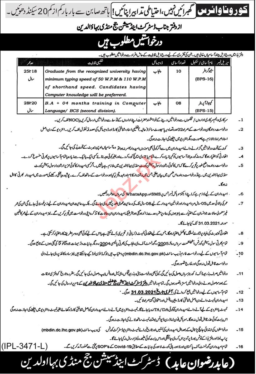 District & Session Court Mandi Bahauddin Jobs 2021