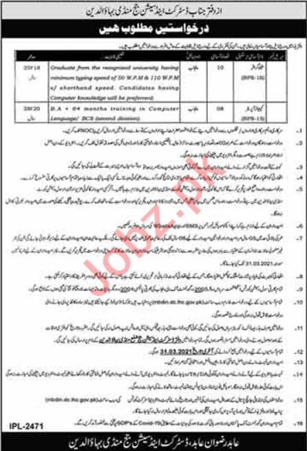 Stenographer Jobs District & Session Court Mandi Bahauddin