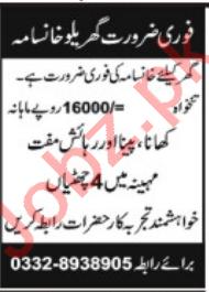 Cook & Kitchen Helper Jobs 2021 in Abbottabad