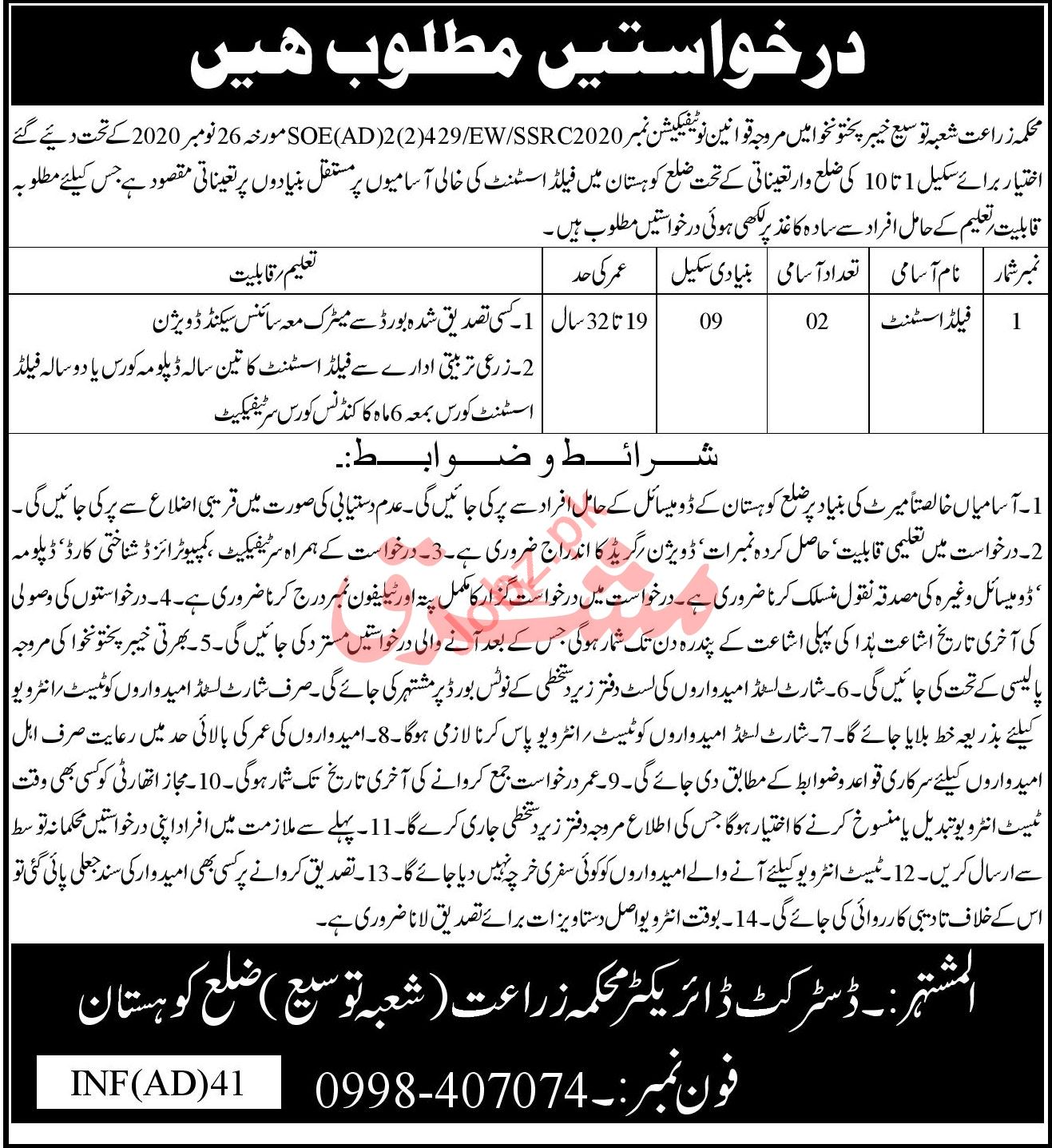 Agriculture Department Kohistan Jobs 2021 Field Assistant