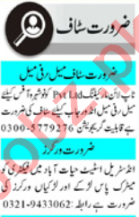 HR Officer & Account Manager Jobs 2021 in Peshawar